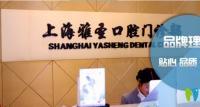 公布上海雅圣口腔是否正规及全口种植牙的真实效果