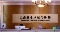 上海雅圣口腔正畸、种植牙好吗?分享一波真实效果图