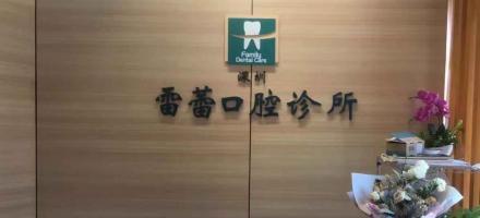 深圳雷蕾口腔诊所