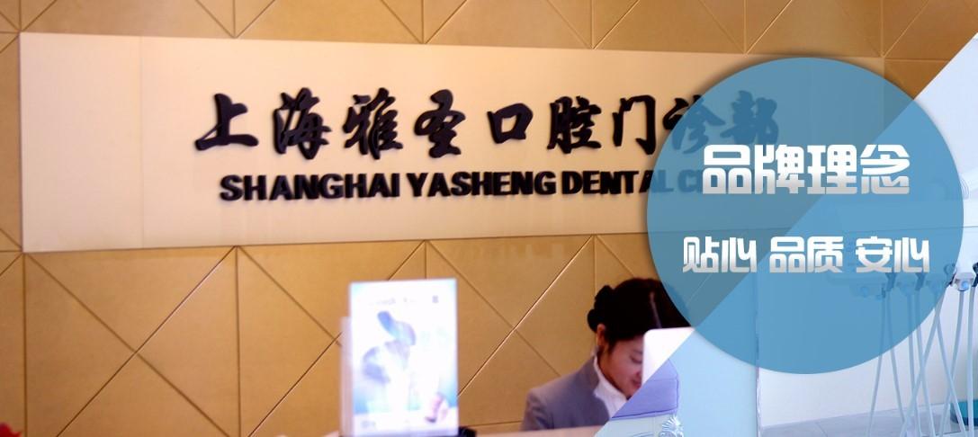 上海雅圣口腔门诊部