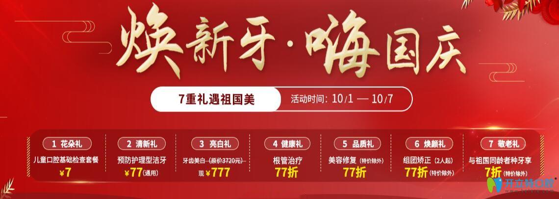 儿童口腔检查7元起,美容冠修复77折,分享北京圣贝国庆价格表