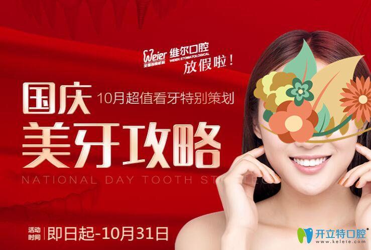 国庆北京维尔口腔看牙优惠!牙齿瓷贴面氧化锆全瓷牙价格才.