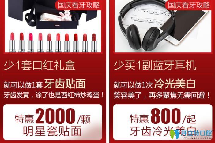 北京维尔口腔国庆瓷贴面价格