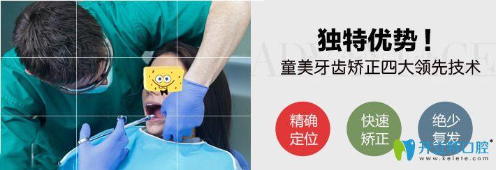 深圳童美齿科收费怎么样?看福田区童美口腔儿童箍牙多少钱