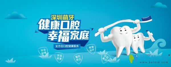 说深圳萌牙口腔门诊怎么样?送隐形牙套及进口种植牙价格表