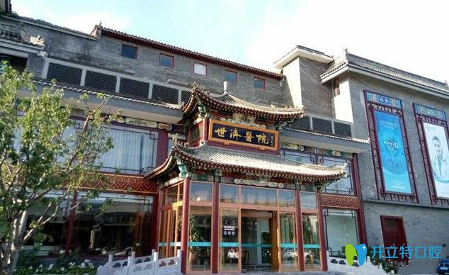 北京贝拉图思口腔外景环境图