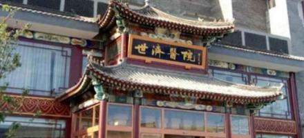 北京世济医院口腔科