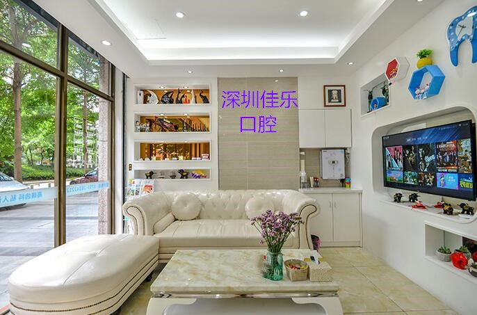 深圳佳乐口腔诊所