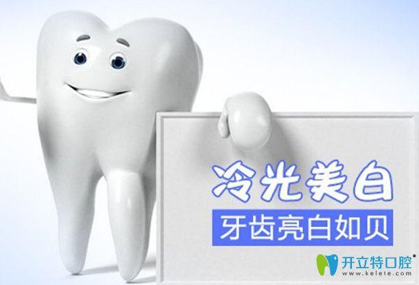 深圳德国YIDA美牙管理做牙齿美白怎么样?内附冷光美白价格表