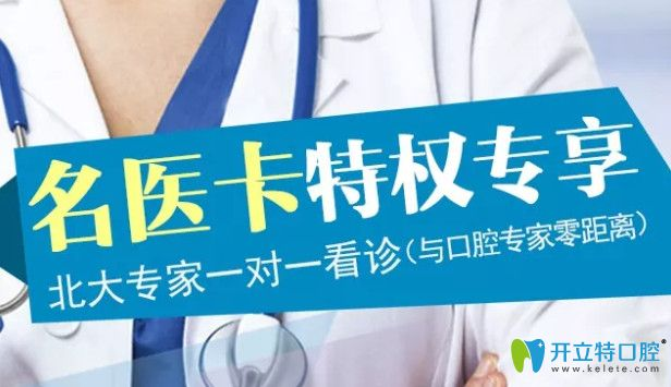 北京博爱口腔名医卡特权专享活动