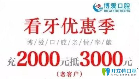 北京顺义博爱口腔老客户价格活动