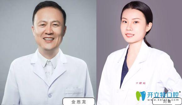 医大口腔金恩龙和刘青医生