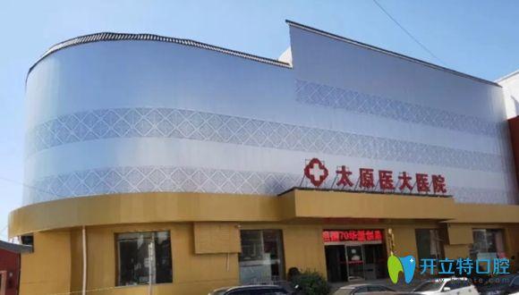 太原医大医院外景