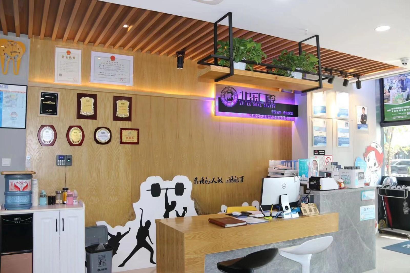 杭州北乐口腔诊所