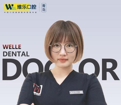 青岛维乐口腔门诊部万琳