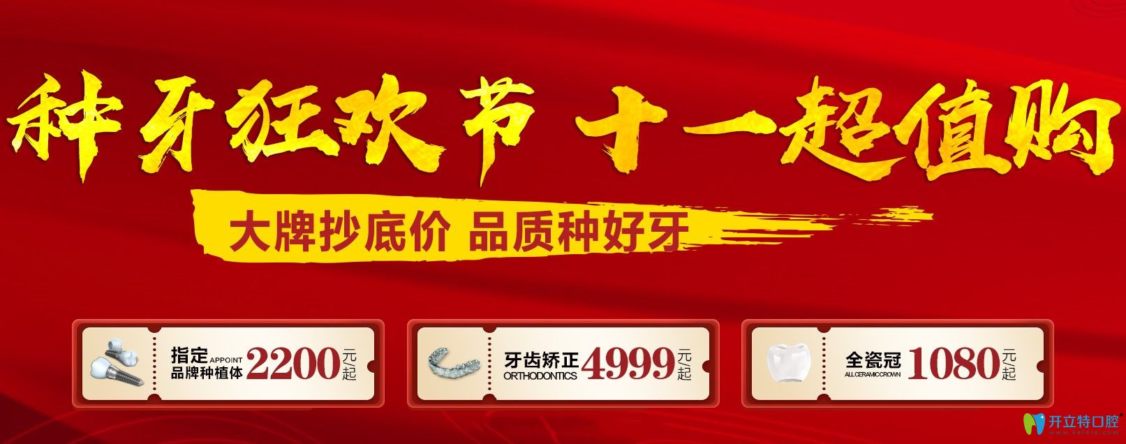 重庆牙博士口腔金秋十月种植牙狂欢节日价格表来袭
