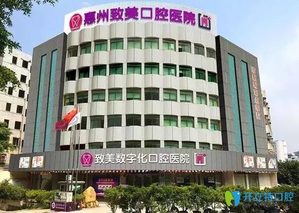 惠州致美口腔医院