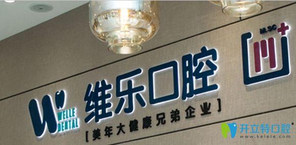 北京维乐口腔是一家大型连锁口腔机构