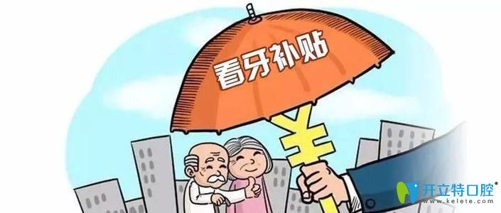 北京中诺口腔看牙补贴