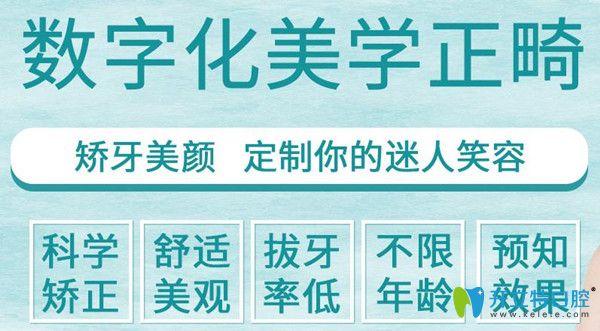 北京维嘉口腔数字化正畸