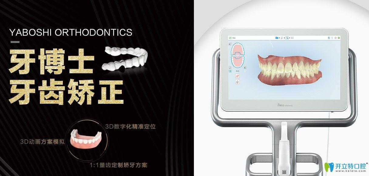 牙博士口腔牙齿矫正口扫设备