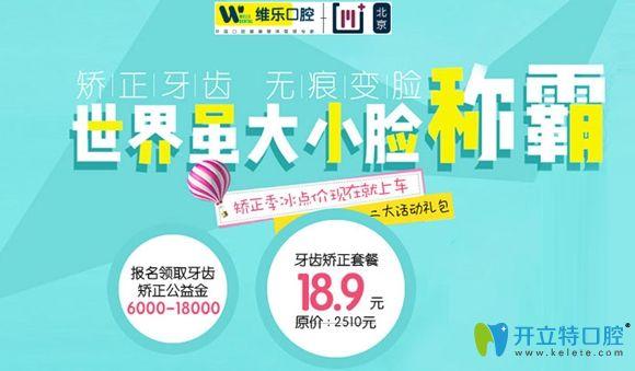 想在北京戴牙套做正畸,维乐口腔的牙齿矫正公益金你领了吗