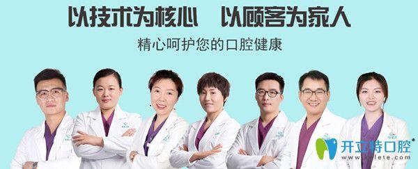 北京维嘉口腔医疗团队