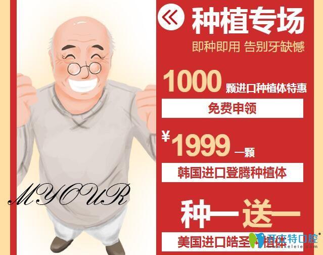 重庆美奥口腔进口种植牙优惠价格表