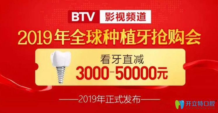2019北京缺牙补贴来了,中诺口腔种植牙价格优惠3000-5000元