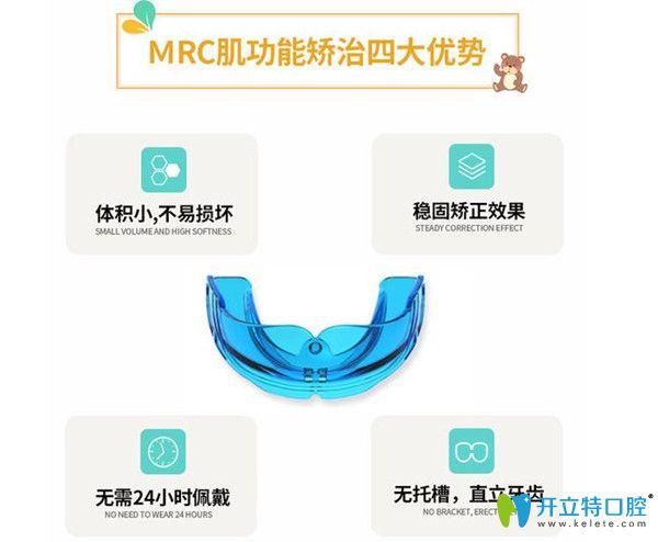 MRC肌功能矫治优势