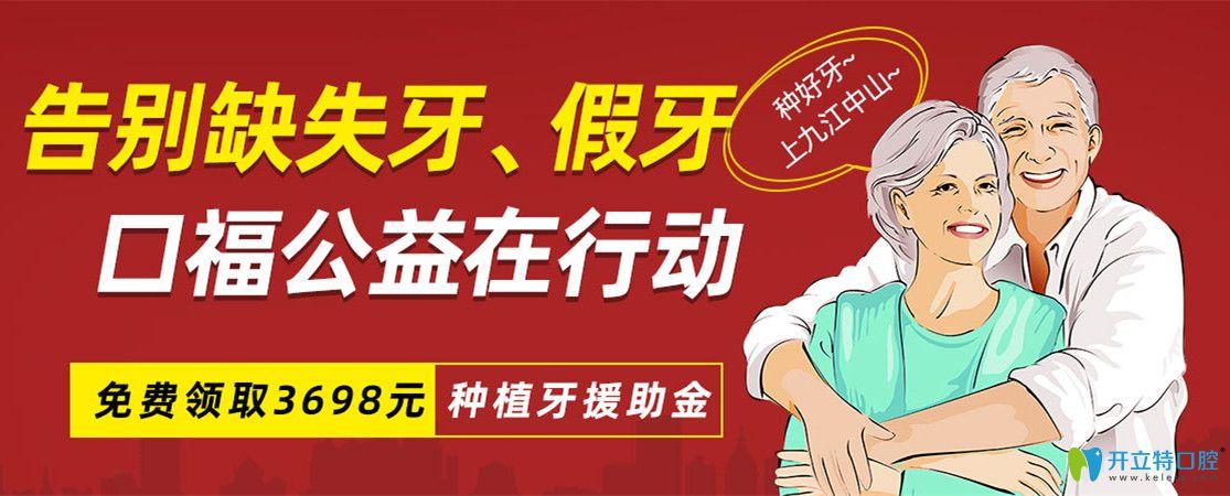 九江中山口腔种植牙价格很优惠,种牙即享公益援助3689元