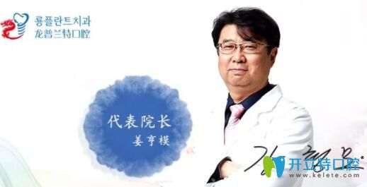 深圳龙普兰特口腔姜亨模