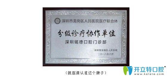 深圳铭德口腔成为深圳龙岗区人民医院分级诊疗协作单位啦