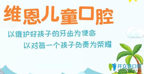 北京儿童看牙哪里好?看家长在维恩口腔做MRC牙齿矫正反馈