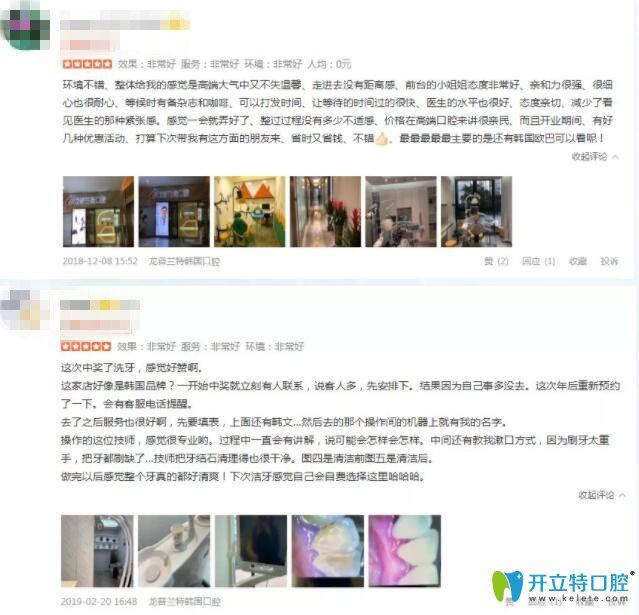 深圳龙普兰特口腔门诊部顾客反馈
