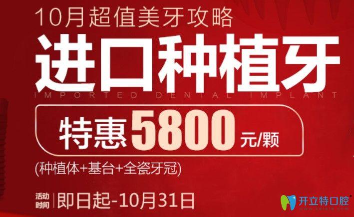 速看!北京维尔口腔10月韩国种植牙价格5800起,隐形矫正12000