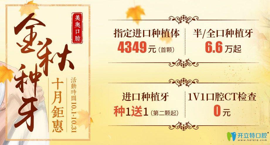 杭州美奥种牙价格就是这么优惠,指定进口种植体首颗4393元起