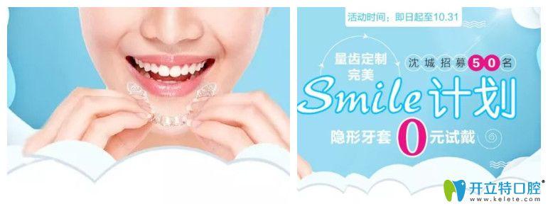 沈阳欢乐口腔0元试戴隐形牙套是真的,隐形矫正价格立减8000