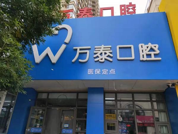 沧州万泰口腔诊所