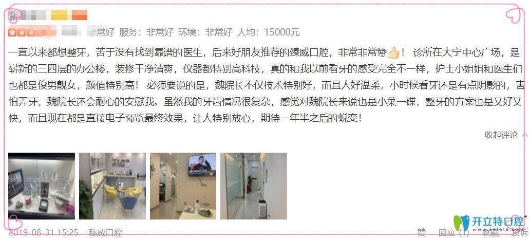 我来说说上海臻威口腔门诊部怎么样,并透漏下我拔牙价格