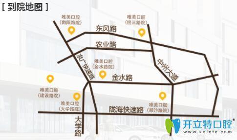 郑州唯美口腔各分院地址图