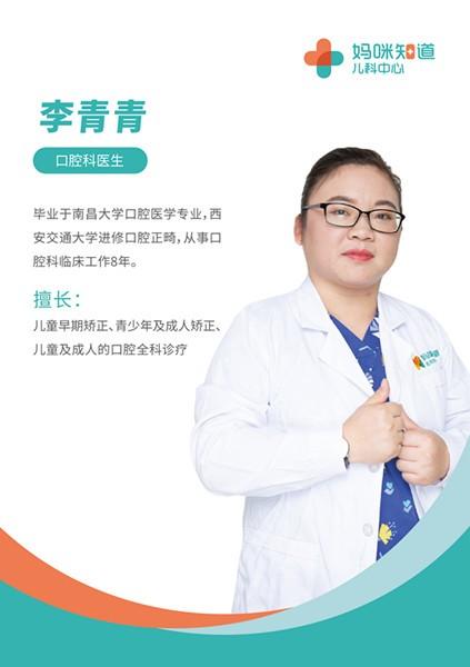 深圳妈咪知道儿童口腔科李青青