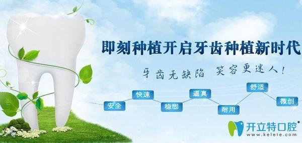 杭州哪个医院做种植牙好?北乐口腔即刻种植技术了解下