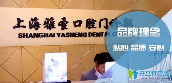 探访上海静安区牙科门诊部—雅圣口腔后,真实感受分享