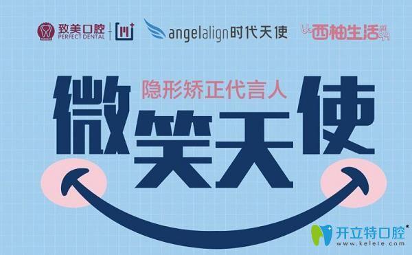 招募正畸代言人:到惠州致美口腔0元戴时代天使隐形牙套