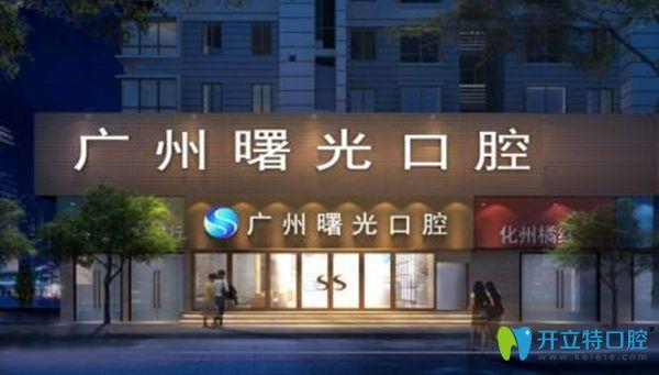 广州曙光口腔局部环境图