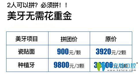 广州曙光种植牙及瓷贴面价格