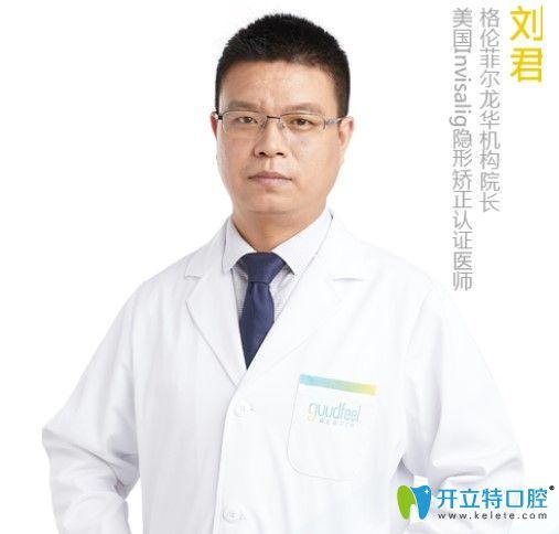 深圳格伦菲尔口腔正畸医生刘君