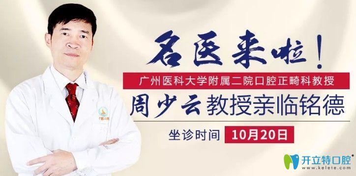 深圳铭德口腔特邀省级正畸名医周少云教授于10月20日亲诊啦