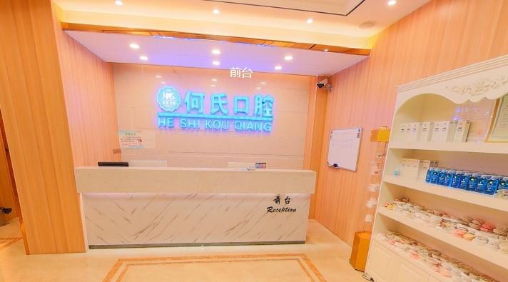 华蓥市何氏口腔诊所